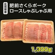B10-124 佐賀県産肥前さくらポークローススライスしゃぶしゃぶ用1.3kg