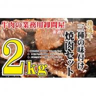 熟成牛三種の味付け焼肉セット2kg