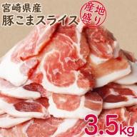 <産地盛り>宮崎県産 豚こまスライス3.5kg【B408】