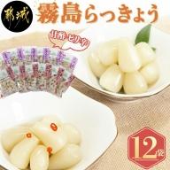 霧島らっきょう 甘酢・ピリ辛 12袋セット_AA-C801