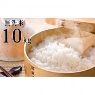 【無洗米】北海道産 う米蔵5kg×2袋  計10kg