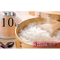 【無洗米】北海道産う米蔵5kg×2袋 計10kg【3ヶ月定期発送】