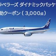 静岡県浜松市 ダイナミックパッケージ 「ANA旅作」購入補助クーポン(3,000点)