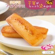 E-405 安納芋蜜フィナンシェ 100本(段ボール箱)