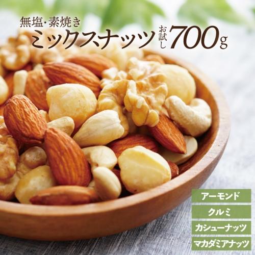 Z118.無塩・素焼きの4種のミックスナッツ/700g【エイジングケアに最適!】