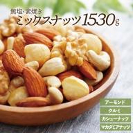 A560.無塩・素焼きの4種のミックスナッツ1,530g【エイジングケアに最適!】