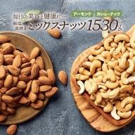 A561.無塩・素焼きの2種のミックスナッツ1,530g【ナッツは天然のサプリ!】