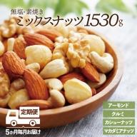 E065【定期便】無塩・素焼きの4種のミックスナッツ1,530g×5ヶ月【アンチエイジング効果に期待!】