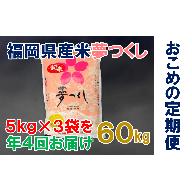 J034.【定期便】《福岡県産米》夢つくし15kg×年4回.合計60kg