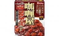 ハウス食品 レトルト カリー屋コクデミカレー【中辛】200g×30食