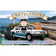 【AW-1】おもてなしタクシーチケット(5)「国立公園足摺・竜串周遊コース」6時間