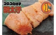無着色辛子明太子コロコロ切子1kg[C2254]