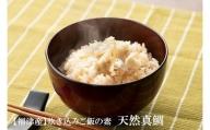 福津の幸!炊き込みご飯の素 天然真鯛(2合用×2袋)[C0035]