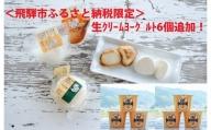 <牧成舎>飛騨のチーズ&ヨーグルトセット《チーズ3個+ヨーグルト6個》[B0001]