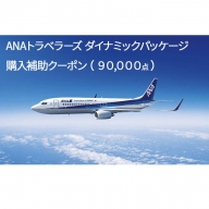 北海道倶知安町 ダイナミックパッケージ「ANA旅作」購入補助クーポン(90,000点)