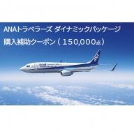 北海道倶知安町 ダイナミックパッケージ「ANA旅作」購入補助クーポン(150,000点)