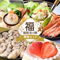 E055.福岡冬の陣.勝負セット(あまおう・カニ・牡蠣・もつ鍋・水炊き)