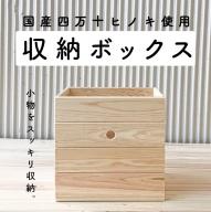 21-249.国産 四万十ヒノキ使用『ヒノキの収納ボックス (1個 )』