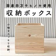 19-249.国産 四万十ヒノキ使用『ヒノキの収納ボックス (1個 )』
