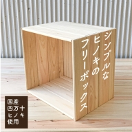 19-251.国産 四万十ヒノキ使用『シンプルなヒノキのフリーボックス(1個 )』