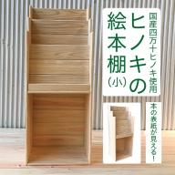19-649.国産 四万十ヒノキ使用 『ひのきの絵本棚 小』