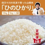 19-608.【定期便】山間米(ヒノヒカリ)10kg×5回お届け