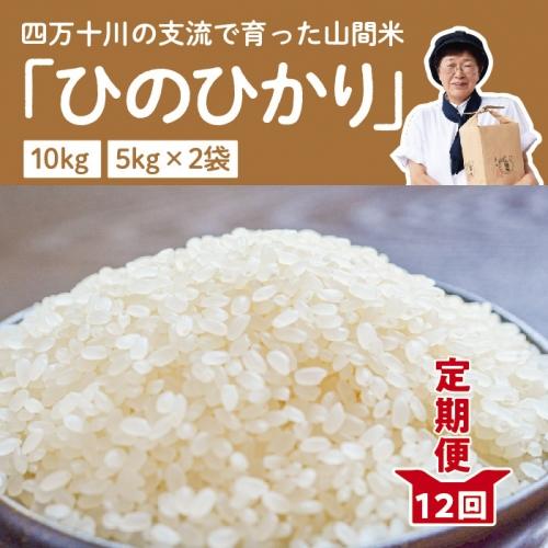 19-610.【定期便】山間米(ヒノヒカリ)10kg×12回お届け