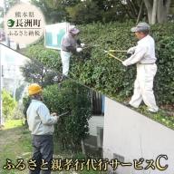 熊本県 長洲町ふるさと親孝行代行サービスC