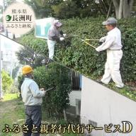熊本県 長洲町ふるさと親孝行代行サービスD