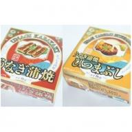 ★うなぎ缶詰(蒲焼・ひつまぶし)保存・防災用 A-295