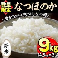 a3-005 【米の匠】川崎さん自慢のなつほのか 計9kg(4.5kg×2袋)