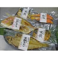 焼魚ざんまい 華(真空パック焼魚5点セット)若狭かれい、小鯛姿焼き、焼き鯖など