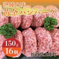 """熟練の味""""黄金ハンバーグ""""2400g (16個) B-578"""