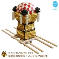 新居浜太鼓祭りミニチュア太鼓台(マイントピア別子オリジナル)