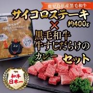 鹿児島県産黒毛和牛サイコロステーキ<約400g>+牛すじだらけのカレーセット