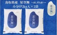 AS04:鳥取県産米 星空舞2kg×2袋