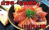 EY05:山芳亭 お食事券3,000円分