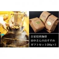 PI03:人気のコーヒーギフトセット(粉)