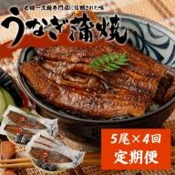 <3ヵ月に1回お届け>味鰻の本格手焼備長炭蒲焼5尾×4回定期便【F63】