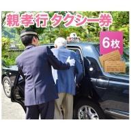 親孝行タクシー券(補助券) 6枚綴り