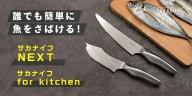 【SAKAKNIFE】サカナイフキッチン&ネクスト&波刃が研げるシャープナー 貝印製