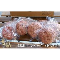BG10◇淡路牛ハンバーグ8個セット