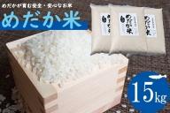 【036-021】庄内町産めだか米15kg