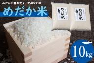 【016-016】庄内町産めだか米10kg