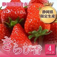 a10-421 いちご「きらぴ香」4パック
