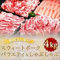 MJ-8911_都城産「前田さん家のスウィートポーク」バラエティ&しゃぶしゃぶ4kgセット