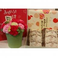 いけがわ生花店 2020母の日フラワーアレンジメント+ほんだ菓子司 ね、ママン!(バターケーキ)セット(地域・期間・数量限定)