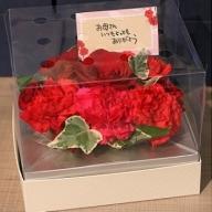 いけがわ生花店 2020母の日フラワークリアBOX(地域・期間・数量限定)