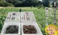 【長野市産】丁寧に作り上げた『黒豆』『赤大豆』から出来た プレミアム納豆セット!! 国産 ご飯のお供