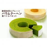 静岡抹茶バウム&プレーンバウム